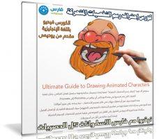 كورس إحتراف رسم الشخصيات المتحركة   Ultimate Guide to Drawing Animated Characters