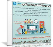 كورس البرمجة الكائنية في لغة البي اتش بي | PHP OOP In Arabic Language With Complete Website