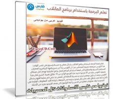 كورس البرمجة بإستخدام الماتلاب Matlab   فيديو عربى من يوديمى
