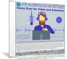 كورس التعليق الصوتى على الفيديوهات والانيميشن | Voice Over for Video and Animation