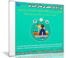 كورس العمل والربح من الإنترنت | فيديو بالعربى من يوديمى