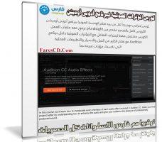 كورس المؤثرات الصوتية لبرنامج أدوبى أوديشن | Audition CC Audio Effects