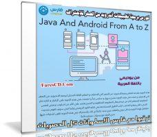 كورس برمجة تطبيقات أندرويد | Java And Android From A to Z | فيديو بالعربى من يوديمى