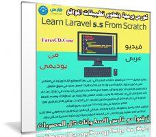كورس برمجة وتطوير تطبيقات المواقع | Learn Laravel 5.5 From Scratch | عربى من يوديمى