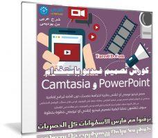 كورس تصميم فيديو بإستخدام PowerPoint و Camtasia | بالعربى من يوديمى