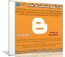 كورس تصميم موقع مجانى على بلوجر بدون برمجة | فيديو عربى من يوديمى