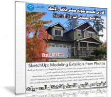 كورس تصميم نموذج مبنى ثلاثى الأبعاد ببرنامج سكيتش أب | Modeling Exteriors from Photos