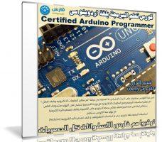 كورس تعلم البرمجة بلغة اردوينو سى | Certified Arduino Programmer | فيديو بالعربى
