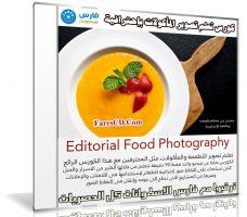 كورس تعلم تصوير المأكولات بإحترافية | Editorial Food Photography