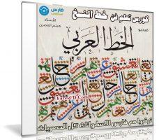 كورس تعلم فن الخط العربي   خط النسخ   للأستاذ هيثم المصرى