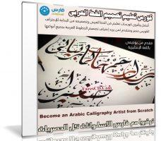 كورس تعليم تصميم الخط العربى   Become an Arabic Calligraphy Artist from Scratch