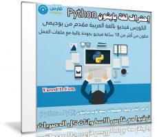 كورس تعليم لغة بايثون من الصفر للإحتراف | Python + PyQt | فيديو بالعربى من يوديمى