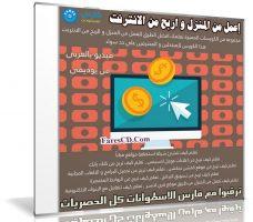 كورس طرق العمل والربح من الإنترنت | فيديو بالعربى من يوديمى