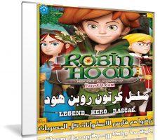 مسلسل كرتون روبن هود | Robin Hood | مدبلج 30 حلقة