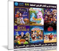 موسوعة فارس لأفلام الكرتون المدبلجة | الإصدار 11