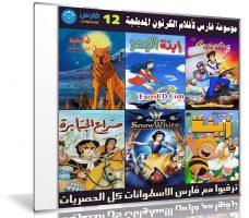 موسوعة فارس لأفلام الكرتون المدبلجة | الإصدار 12