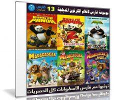 موسوعة فارس لأفلام الكرتون المدبلجة | الإصدار 13