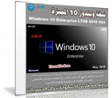 نسخة ويندوز 10 المميزة | Windows 10 Enterprise LTSB 2016 X64 | بتحديثات مايو 2018