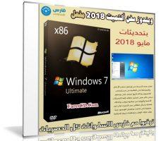 ويندوز سفن ألتميت مفعل | Windows 7 Ultimate  X86 | بتحديثات مايو 2018