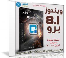 ويندوز 8.1 برو | Windows 8.1 Pro Vl Update 3 X86 | بتحديثات أبريل 2018