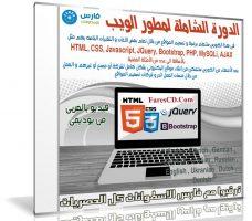 الدورة الشاملة لمطور الويب من المستوى المبتدئ إلى المتقدم  | عربى من يوديمى