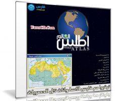 برنامج أطلس العالم  | اسطوانة فلاشية للصغار والكبار