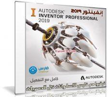 برنامج أوتوديسك إنفينتور | Autodesk Inventor Professional v2019.1