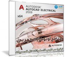 برنامج أوتوكاد الكهربى   Autodesk AutoCAD Electrical 2019.0.1
