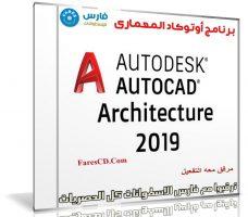 برنامج أوتوكاد المعمارى 2019   Autodesk AutoCAD Architecture