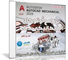 برنامج أوتوكاد الميكانيكى 2019   Autodesk AutoCAD Mechanical