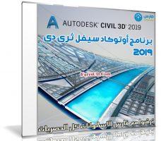 برنامج أوتوكاد سيفل ثرى دى 2019    Autodesk AutoCAD Civil 3D 2019.0.1