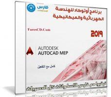 برنامج أوتوكاد للهندسة الكهربائية والميكانيكية   Autodesk AutoCAD MEP 2019