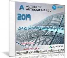 برنامج أوتوكاد ماب ثرى دى   AUTODESK AUTOCAD MAP 3D 2019