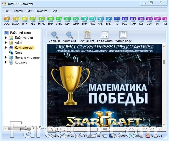 برنامج تحويل ملفات بى دى إف | Coolutils Total PDF Converter 6.1.0.144