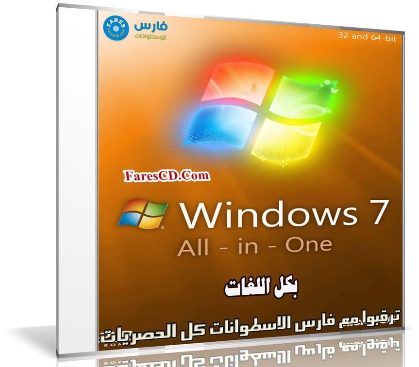 تجميعة إصدارات ويندوز سفن بتحديثات 2018 | Windows 7 Sp1 Aio 11in2 | بكل اللغات