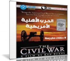 سلسلة الحرب الأهلية الامريكية | The Civil War | وثائقى مترجم 9 حلقات