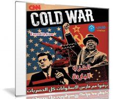 سلسلة الحرب الباردة الوثائقية | The Cold War | كاملة 24 حلقة مترجمة