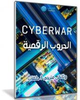 سلسلة الحروب الرقمية | Cyber War | وثائقى مترجم 3 حلقات