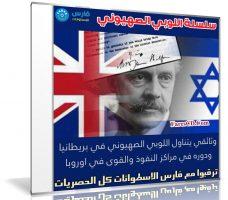 سلسلة اللوبي الصهيوني في اوروبا | وثائقى 4 حلقات مدبلجة