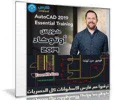 كورس أوتوكاد 2019 من شركة ليندا | Lynda – AutoCAD 2019 Essential Training