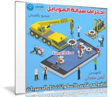 كورس إحتراف صيانة الموبايل | فيديو عربى للمهندس أيمن حمدان