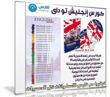 كورس إنجليش تو داى لتعلم الإنجليزية بالفيديو | English ToDay