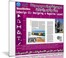 كورس إنشاء مجلة ببرنامج أدوبى إن ديزين | InDesign CC Designing a Magazine Layout