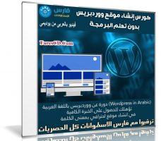 كورس إنشاء موقع ووردبريس كامل بدون تعلم البرمجة | فيديو بالعربى من يوديمى