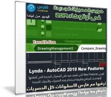 كورس المميزات الجديدة فى أوتوكاد 2019  | Lynda – AutoCAD 2019 New Features