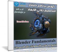 كورس برنامج بليندر للتصميم ثلاثى الأبعاد | Blender Fundamentals