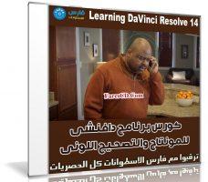 كورس برنامج دافنشى للمونتاج والتصحيح اللونى | Learning DaVinci Resolve 14