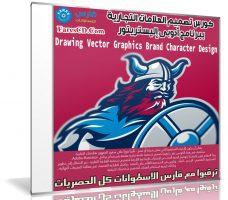 كورس تصميم العلامات التجارية بإليستريتور | Drawing Vector Graphics Brand Character Design