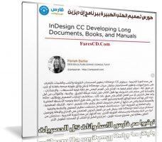 كورس تصميم الكتب الكبيرة ببرنامج إن ديزين |  InDesign CC Developing Long Documents, Books, and Manuals