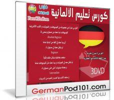 كورس تعلم اللغة الألمانية | GermanPod101 | كتب وفيديو وصوتيات